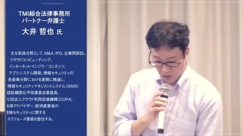 レクシスネクシス・ジャパン株式会社