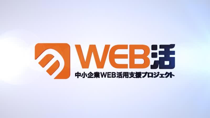 【WEB活】中小企業WEB活用支援プロジェクト 特定非営利活動法人 ITコーディネータ協会