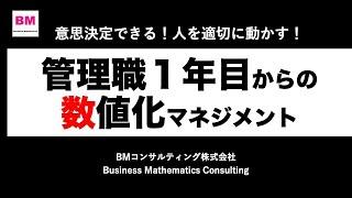 BMコンサルティング株式会社